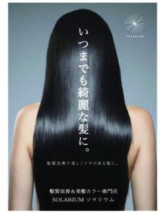 【サロン様向け】髪質改善の認定講師活動をSTARTしました!